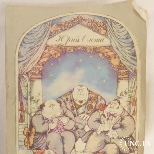 Олеша Ю. Три толстяка. Роман для детей.