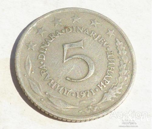 Югославия 5 динар 1971 год -