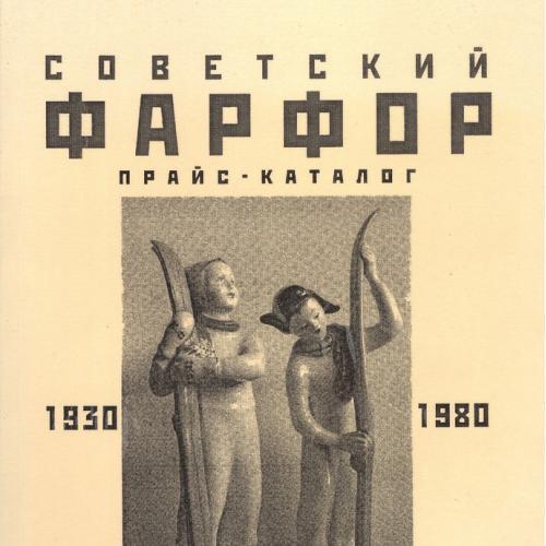 Прайс-каталог Советский фарфор