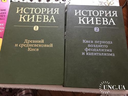1982, История Киева, 2-х томник