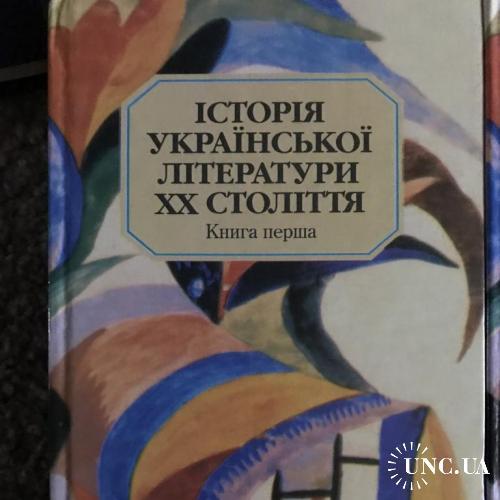 1998, История украинской литературы XX столетия, 2 тома