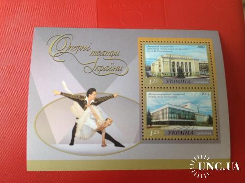 2002, Украина, оперные театры Украины, блок, MNH