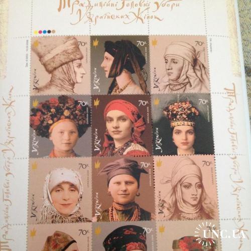 2006, Традиционые головные уборы Украины, MNH