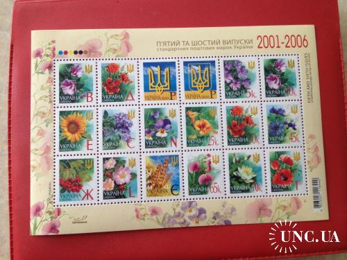 2006, Украиана, стандарт 2001-2006, лист, MNH