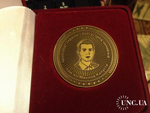 Медаль,Чемп.Украины боксу памяти М.Капусты спорт