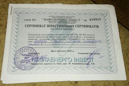 Лот 6 шт сертифікат нафтаенерго інвест