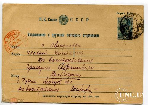 Адресная почтовая карточка. Милиция.Свердловск.  Печати. Уведомление.