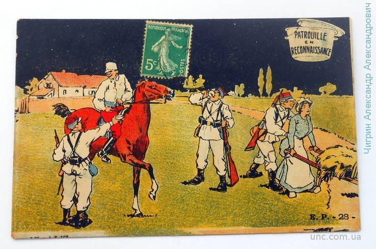 """Армейский юмор """"Патруль"""" Франция 1912 год. Письмо.  Печать."""