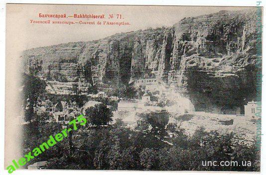 Бахчисарай.№71.Успенский монастырь.