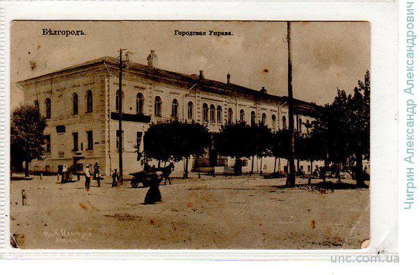 Белгород.Городская Управа.