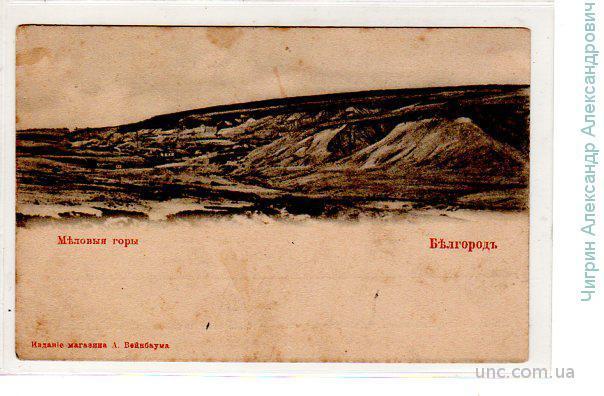 Белгород.Меловые горы.
