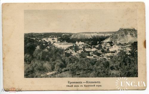 Бездежского. Шерер. Кременец. Вид с Крестной горы.