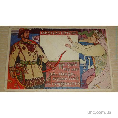 Билибин.Красный крест. Михайло Потык
