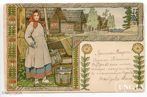 Билибин. Высокоблагородию. Баранович. до 1900