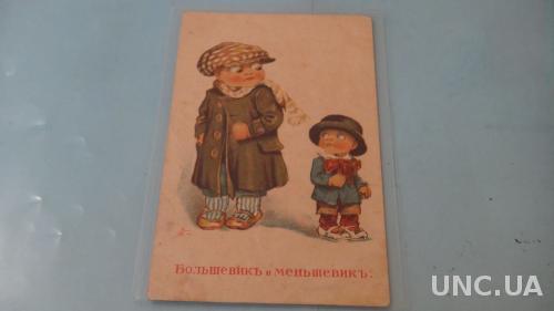 Большевик и меньшевик.. серия дети -политики художник табурин в.а.