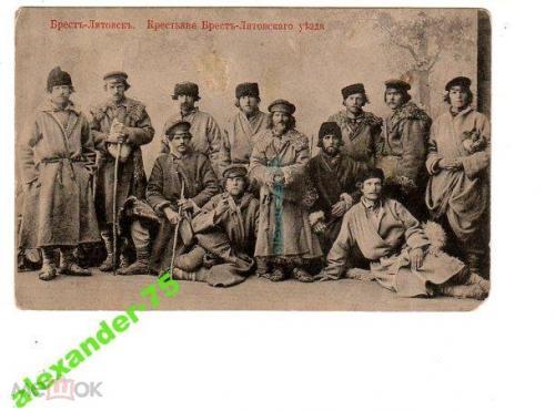 Брест-Литовск.Типы крестьян.Крестьяне.