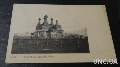 Церковь в посёлке Тайга.