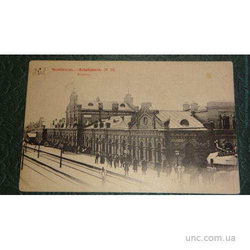 Открытки на российской челябинск, для рисования открыток