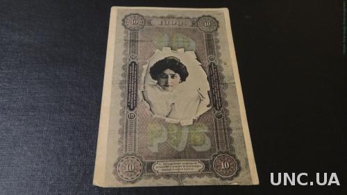 Деньги. Монеты. 1898 Кредитный билет 10 рублей.