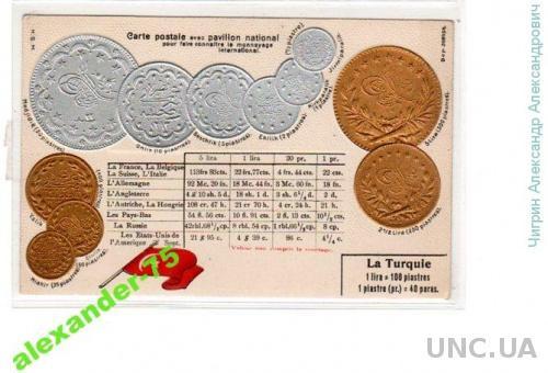 Деньги.Монеты.Банкноты.Рельефная. Турция.