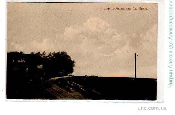 Деревня Бобыльская.