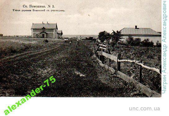 Деревня Помошная.Училище.№3.