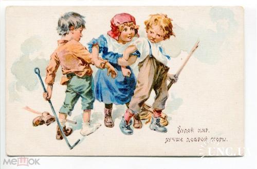 Дети драчуны, худой Мир лучше доброй ссоры, Табурин советское издание! 1920  пословица