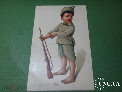 Дети военные. Мылыш с винтовкой и кортиком.