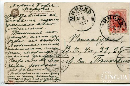 Его высокоблагородию Пникевич письмо. Печать Минск.Письмо. Мама с малышем.