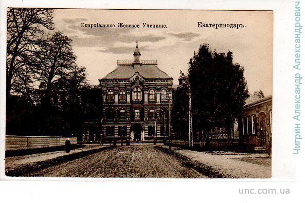 Екатеринодар.Епархиальное Женское Училище.