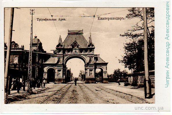 Екатеринодар.Триумфальная арка.