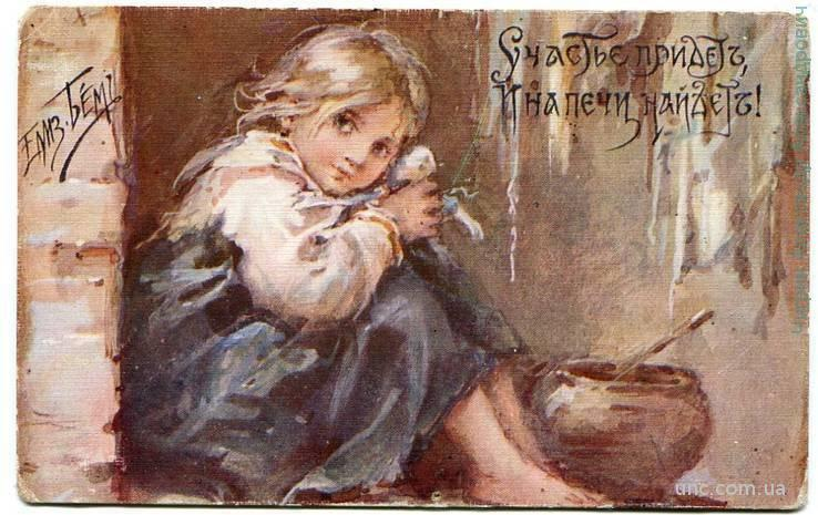 Элизавета Бём. изд Лапина. Счастье придет... Бем