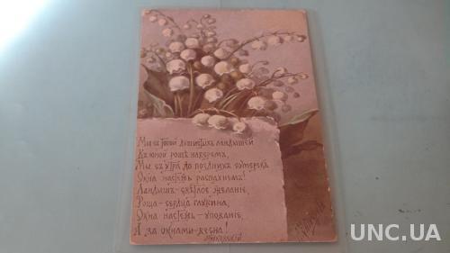 Эндаурова. Серия цветы и поговорки. 22