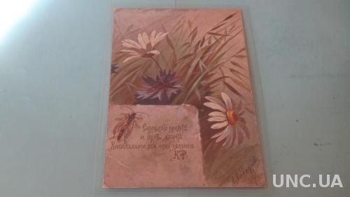 Эндаурова. Серия цветы и поговорки. 23
