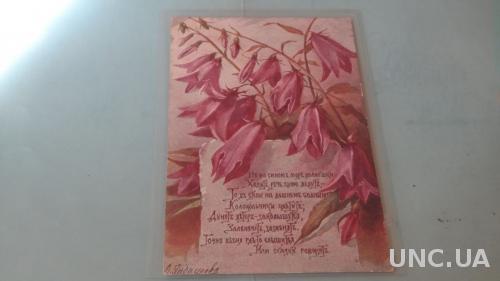 Эндаурова. Серия цветы и поговорки. 31