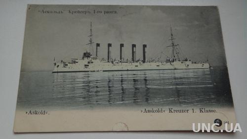 Флот России.Аскольд. крейсер 1 ранга.
