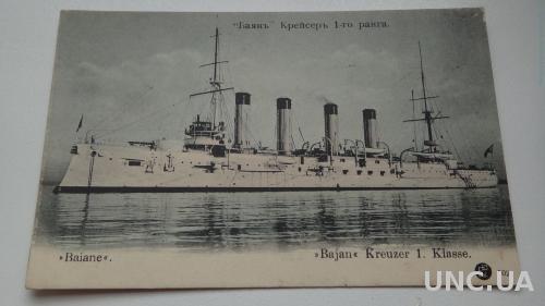 Флот России. Баян. крейсер 1 ранга
