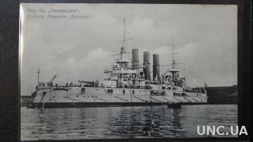 Флот России. Броненосец  Ретвизань.