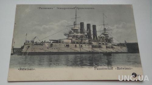 Флот России. Ретвизань. Эскадренный броненосец.