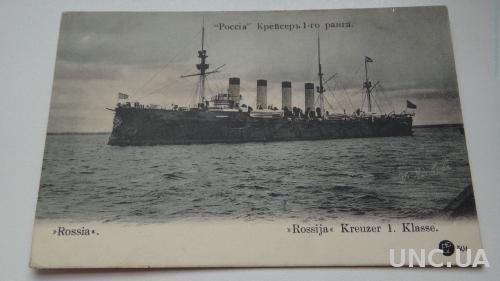 Флот России. Россия. крейсер 1 ранга.