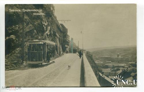 Фото открытка. Тифлис. Трамвай. Цициановский подьем.