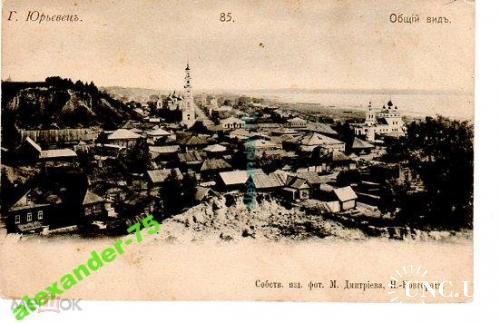 Город Юрьевец.Общий вид.№85.