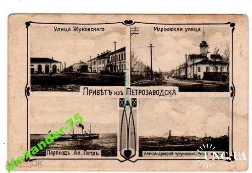 Грюс.Сувенирка.Привет из Петрозаводска.
