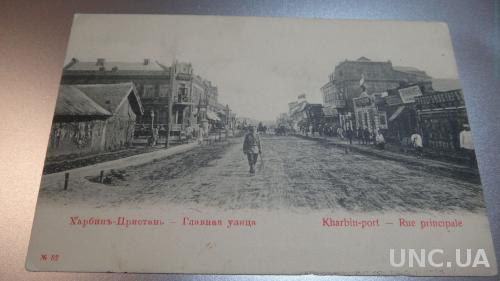 Харбин  Пристань Главная улица. Магазины ветрины. Рекламма.