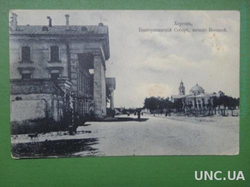 Херсон. Екатерининский собор, начало Военной