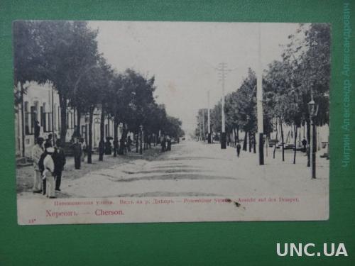 Херсон. Потемкинская улица. Вид на Днепр. № 13 Письмо. Печать.