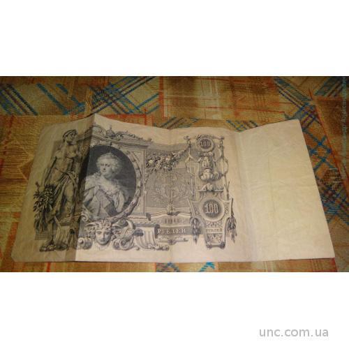 Империя.100 рублей 1910 год.Шипов.