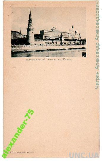 изд.Гаврилова. Москва.Императорский дворец.
