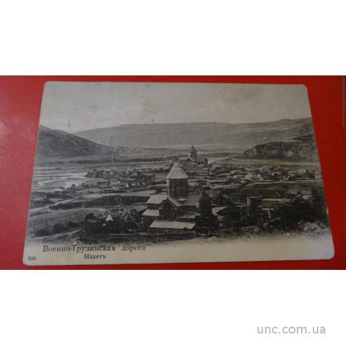 Кавказ. Мечеть. Мцхеть. Военно Грузинская дорога.