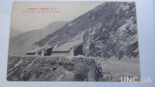 Кавказ. Шерер. №12. Гузаурский тоннель.